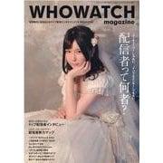WHOWATCH magazine(三才ムック) [ムックその他]