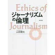 ジャーナリズムの倫理 [単行本]