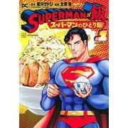 SUPERMAN vs飯 スーパーマンのひとり飯(1)(イブニングKC) [コミック]