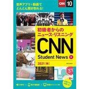 初級者からのニュース・リスニング CNN Student News〈2021秋〉 [単行本]