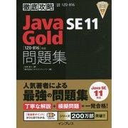 徹底攻略Java SE 11 Gold問題集 1Z0-816対応 [単行本]