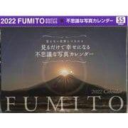 2022 FUMITO 見るだけで幸せになる不思議な写真カレンダー 【S5】 [単行本]