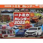 トミカ カレンダー 2022 【S6】 [単行本]