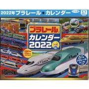 プラレール カレンダー 2022 【S7】 [単行本]