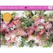 Flower Calendar 2022 【S8】 [単行本]