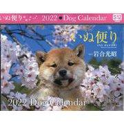 いぬ便り 2022 Dog Calendar 【S12】 [単行本]
