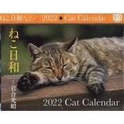 ねこ日和 2022 Cat Calendar 【S13】 [単行本]