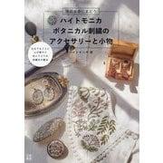 ハイトモニカ ボタニカル刺繍のアクセサリーと小物 [単行本]