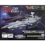 宇宙戦艦ヤマト2202 ダイキャストギミックモデルをつくる 2021年 9/29号(139) [雑誌]