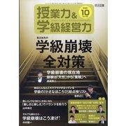 授業力 & 学級経営力 2021年 10月号 [雑誌]