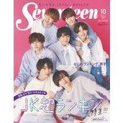 別表紙版 SEVENTEEN (セブンティーン) 2021年 10月号 [雑誌]