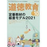 道徳教育 2021年 10月号 [雑誌]