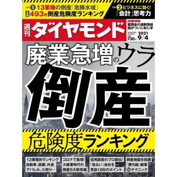 週刊 ダイヤモンド 2021年 9/4号 [雑誌]