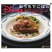 Disney おうちでごはん 東京ディズニーリゾート公式レシピ集 [単行本]