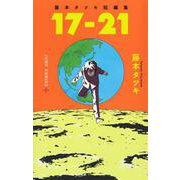 藤本タツキ短編集 17-21(ジャンプコミックス-藤本タツキ短編集) [コミック]