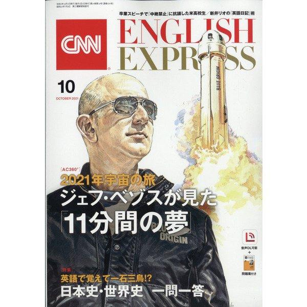 CNN ENGLISH EXPRESS (イングリッシュ・エクスプレス) 2021年 10月号 [雑誌]