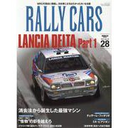 RALLY CARS 28(SAN-EI MOOK) [ムックその他]