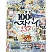 100均ファンmagazine! 2021-22(晋遊舎ムック) [ムックその他]