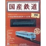 国産鉄道コレクション 2021年 9/15号(198) [雑誌]
