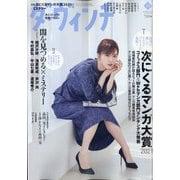 ダ・ヴィンチ 2021年 10月号 [雑誌]