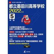 都立墨田川高等学校 2022年度 [全集叢書]