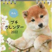 2022 わん プチカレンダー 【S1】 [単行本]