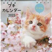 2022 にゃん プチカレンダー 【S2】 [単行本]