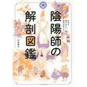 陰陽師の解剖図鑑―日本を裏で支えた異能の者たち [単行本]