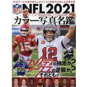 NFL2021 カラー写真名鑑 The Players Guide American Football Magazine (B・B MOOK 1538) [ムックその他]
