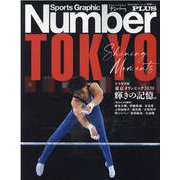 Number PLUS September 2021-Sports Graphic [ムックその他]