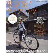 東京発!サイクリング-TOKYOから関東近郊へ大きく走り出そう(ヤエスメディアムック 695) [ムックその他]