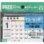 2022年 シンプル卓上カレンダー A7ヨコ/カラー 【T2】 [単行本]