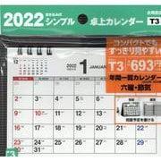 2022年 シンプル卓上カレンダー A6ヨコ 【T3】 [単行本]