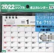 2022年 シンプル卓上カレンダー A6ヨコ/カラー 【T4】 [単行本]