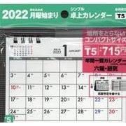 2022年 シンプル卓上カレンダー 月曜始まり/A6ヨコ 【T5】 [単行本]