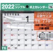 2022年 シンプル卓上カレンダー B6ヨコ 【T6】 [単行本]