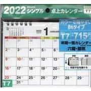 2022年 シンプル卓上カレンダー B6ヨコ/カラー 【T7】 [単行本]