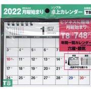 2022年 シンプル卓上カレンダー 月曜始まり/B6ヨコ 【T8】 [単行本]