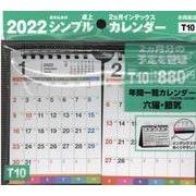 2022年 シンプル卓上 2ヵ月インデックスカレンダー B6ヨコ 【T10】 [単行本]