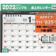 2022年 シンプル卓上カレンダー A5ヨコ 【T11】 [単行本]