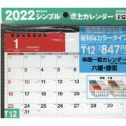 2022年 シンプル卓上カレンダー A5ヨコ/カラー 【T12】 [単行本]