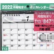 2022年 シンプル卓上カレンダー 月曜始まり/A5ヨコ 【T13】 [単行本]