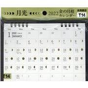 月光 2022年 金の月相カレンダー 【T14】 [単行本]