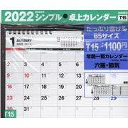 2022年 シンプル卓上カレンダー B5 【T15】 [単行本]