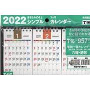 2022年 シンプル卓上3ヵ月カレンダー A5変型 【T16】 [単行本]