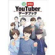 大学受験 教育系YouTuberデータブック [単行本]
