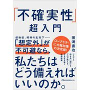 「不確実性」超入門(日経ビジネス人文庫) [文庫]