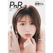 『PnR』vol.1(扶桑社ムック) [ムックその他]
