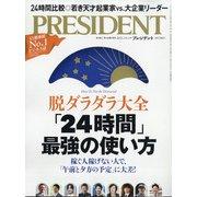 PRESIDENT (プレジデント) 2021年 10/1号 [雑誌]