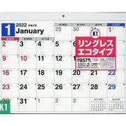 2022年 書き込み式シンプルカレンダー リングレス エコタイプ/B4ヨコ 【K1】 [単行本]